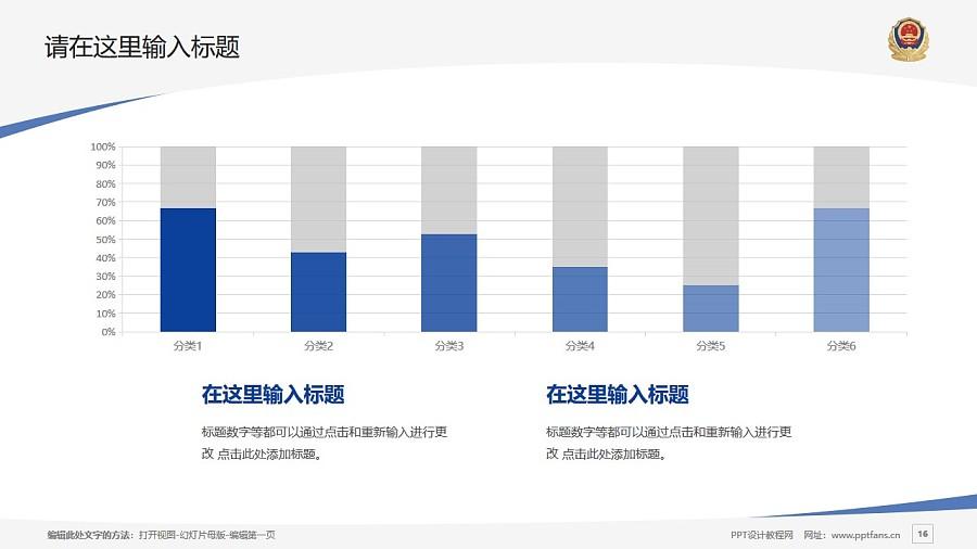 河北公安警察职业学院PPT模板下载_幻灯片预览图16