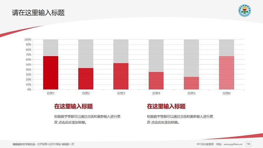 渤海石油职业学院PPT模板下载_幻灯片预览图16