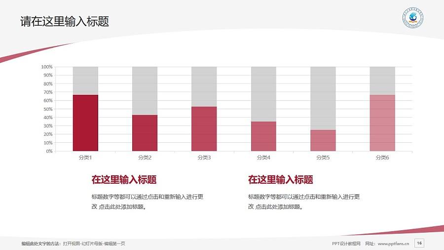唐山工業職業技術學院PPT模板下載_幻燈片預覽圖16