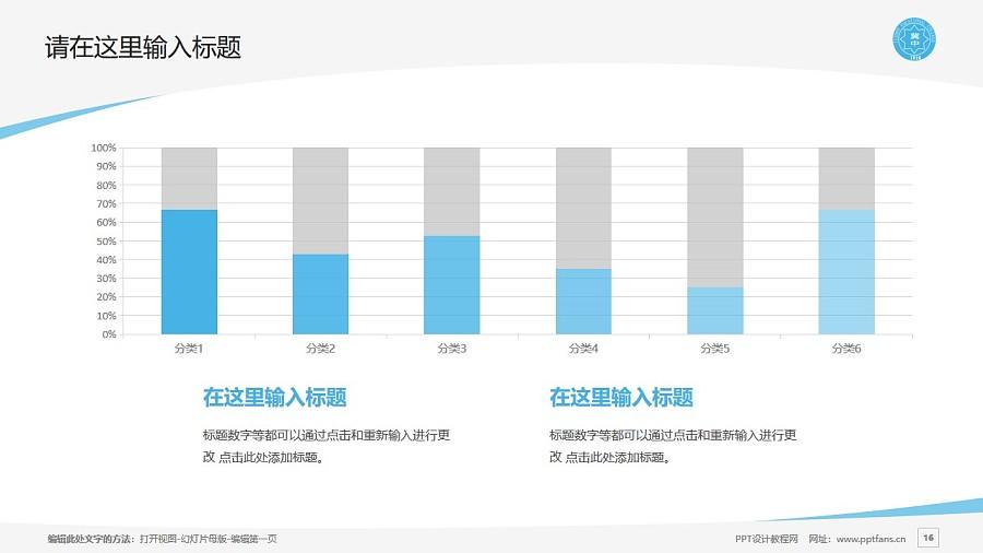 冀中职业学院PPT模板下载_幻灯片预览图16