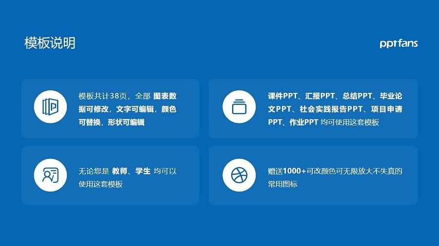 晋中学院PPT模板下载_幻灯片预览图2