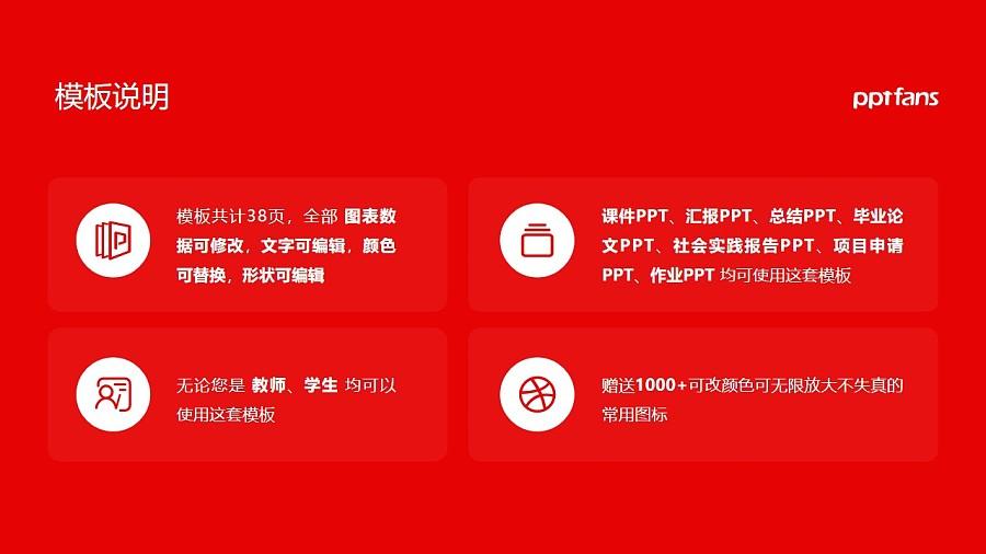 太原师范学院PPT模板下载_幻灯片预览图2