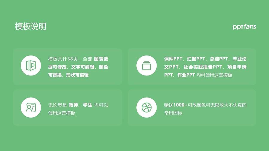 长治医学院PPT模板下载_幻灯片预览图2