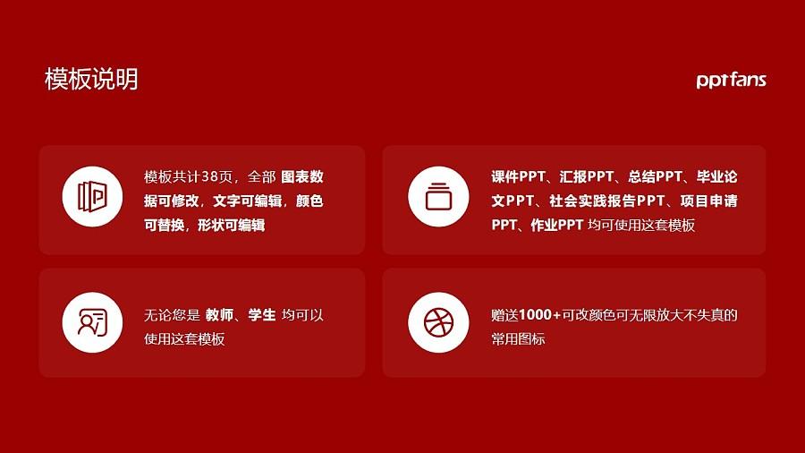 山西大同大学PPT模板下载_幻灯片预览图2