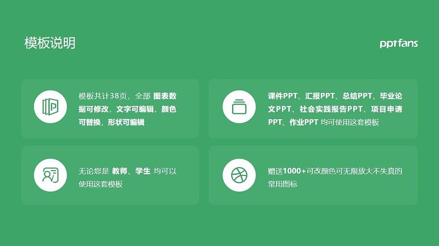 山西医科大学PPT模板下载_幻灯片预览图2
