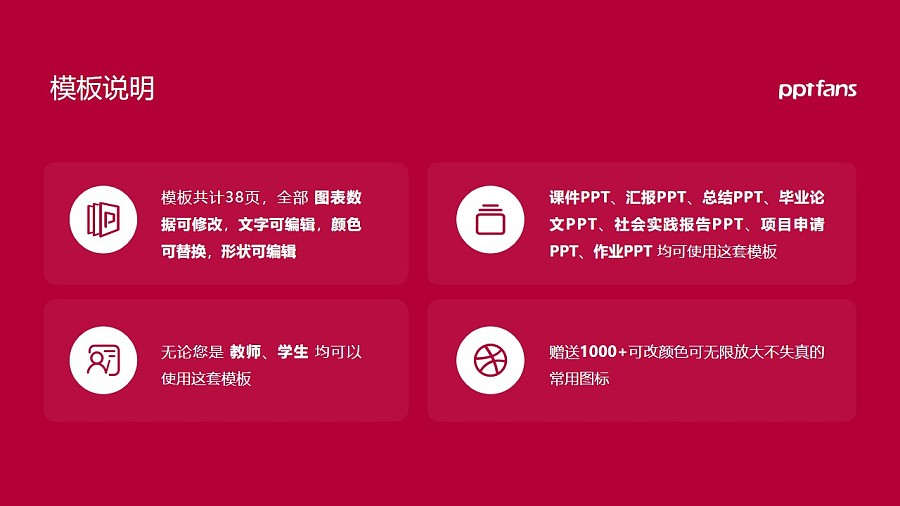 中北大学PPT模板下载_幻灯片预览图2