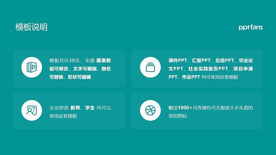 山西大学PPT模板下载_幻灯片预览图2