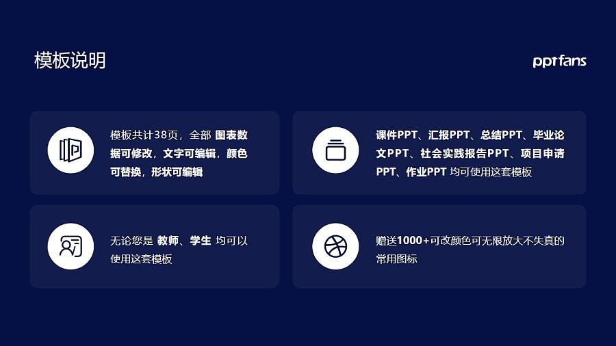 河北司法警官职业学院PPT模板下载_幻灯片预览图2