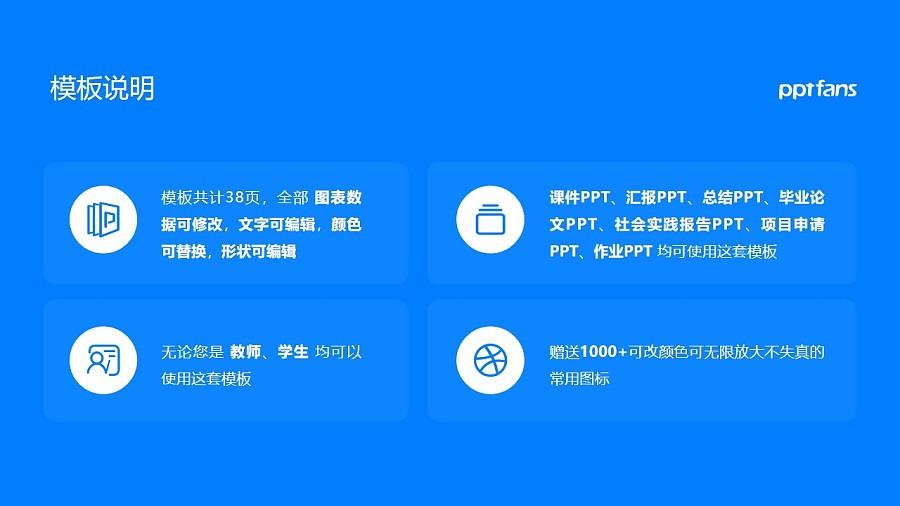 内蒙古工业职业学院PPT模板下载_幻灯片预览图2
