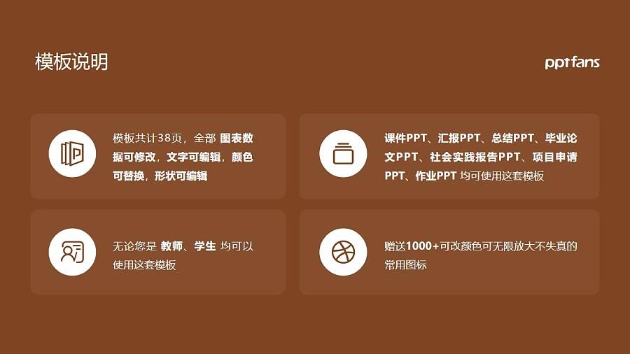 内蒙古建筑职业技术学院PPT模板下载_幻灯片预览图2