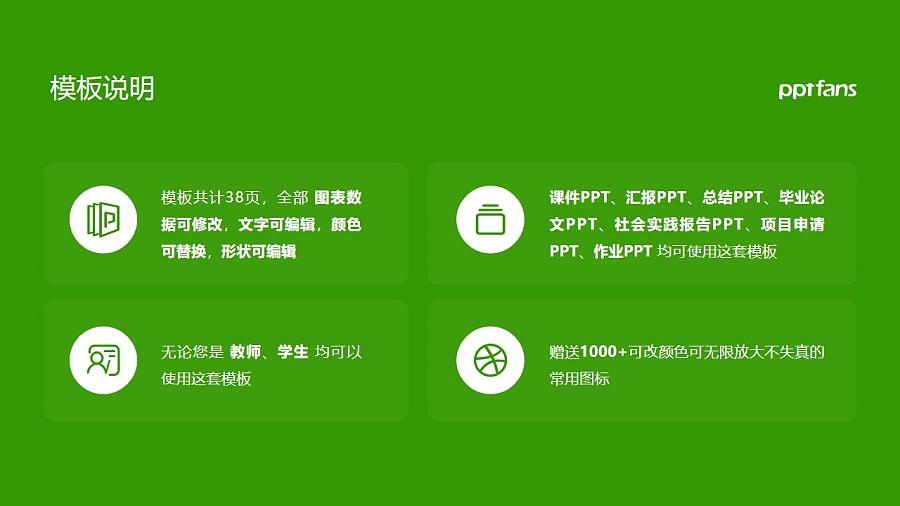 河套学院PPT模板下载_幻灯片预览图2