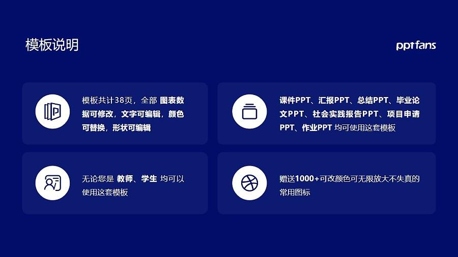 内蒙古大学PPT模板下载_幻灯片预览图2