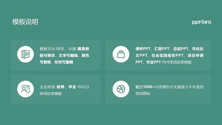 天津工艺美术职业学院PPT模板下载_幻灯片预览图2