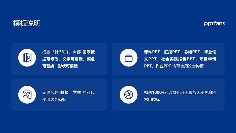 天津交通職業學院PPT模板下載_幻燈片預覽圖2