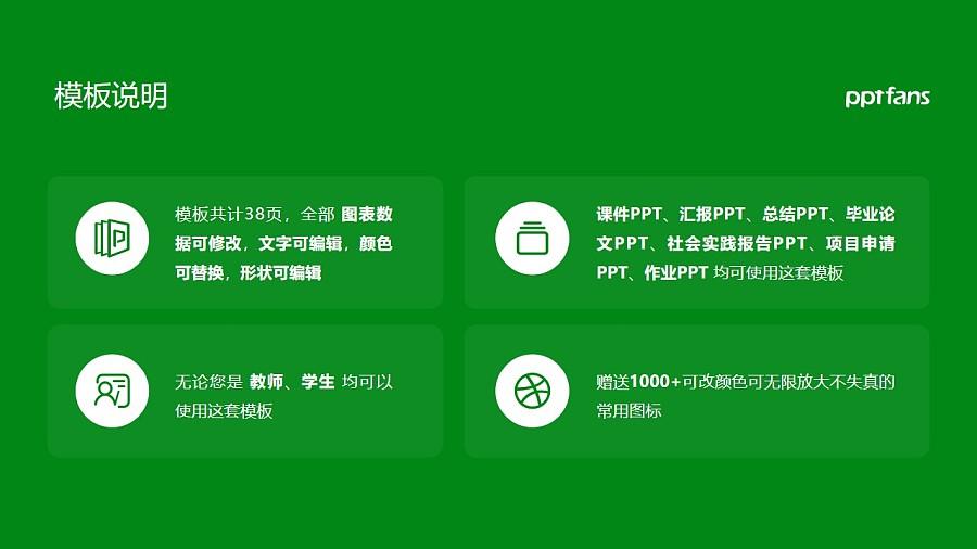 天津藝術職業學院PPT模板下載_幻燈片預覽圖2