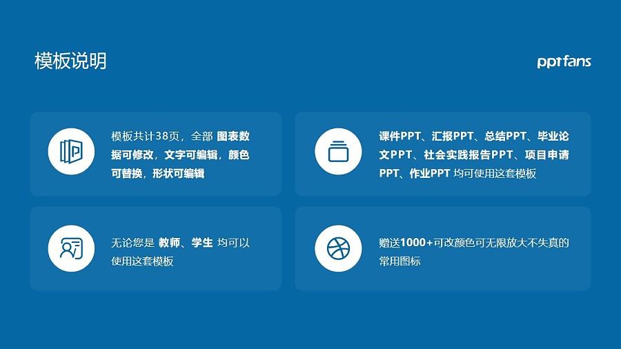天津開發區職業技術學院PPT模板下載_幻燈片預覽圖2