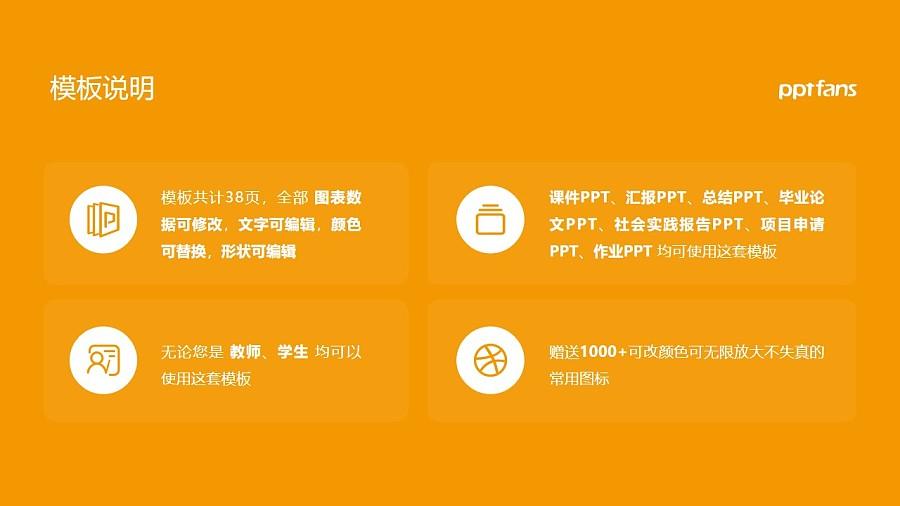 天津医学高等专科学校PPT模板下载_幻灯片预览图2