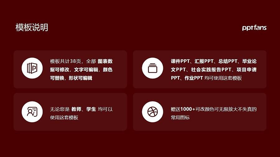 天津音乐学院PPT模板下载_幻灯片预览图2