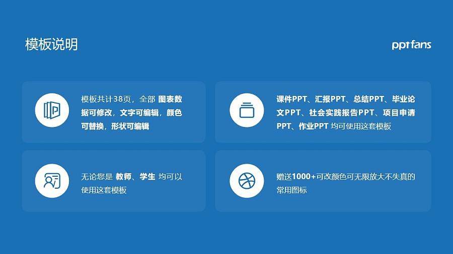 天津体育学院PPT模板下载_幻灯片预览图2