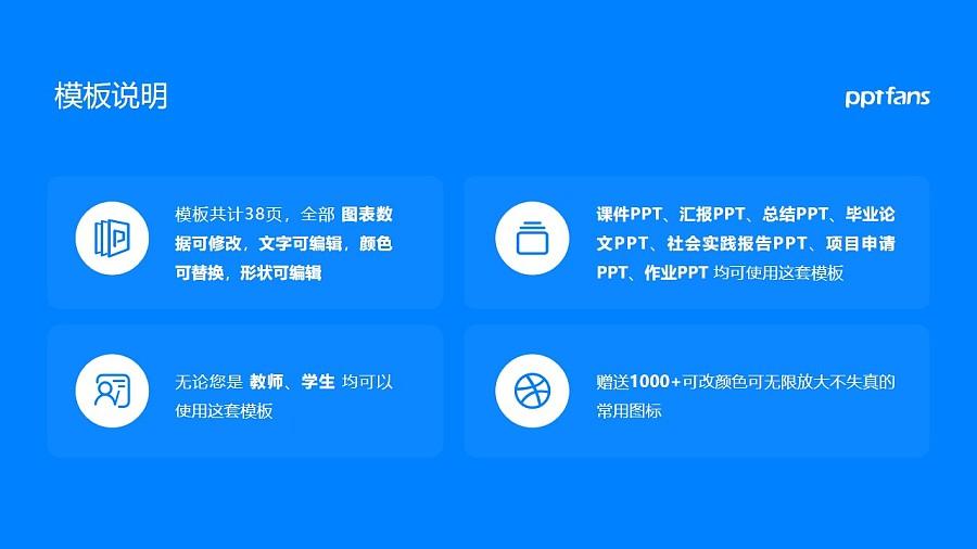 天津农学院PPT模板下载_幻灯片预览图2