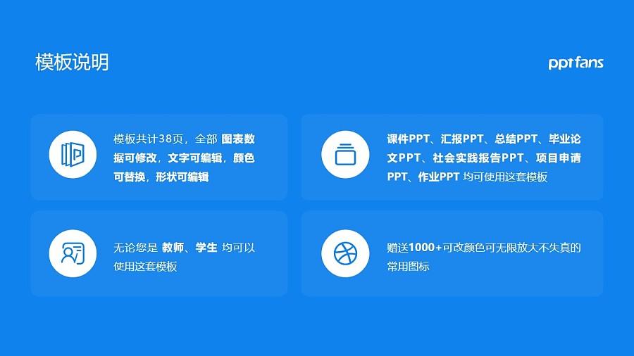 天津商业大学PPT模板下载_幻灯片预览图2
