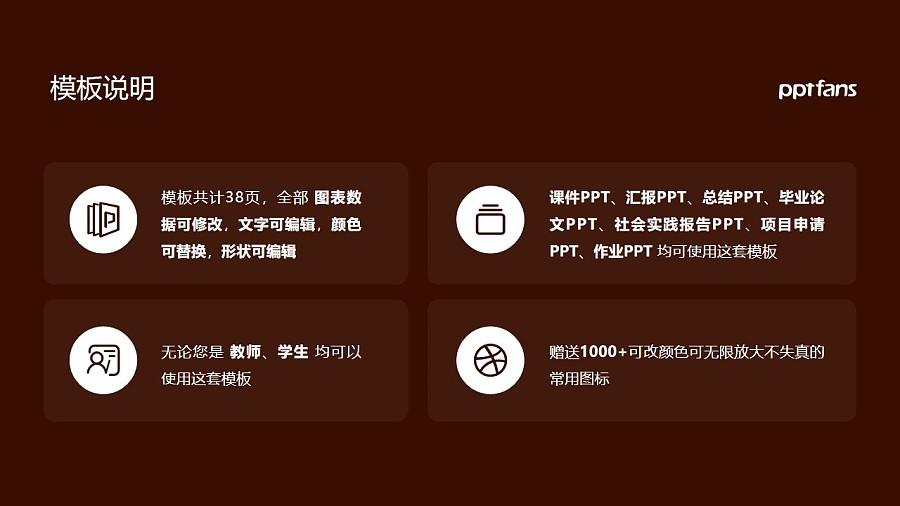 天津大学PPT模板下载_幻灯片预览图2