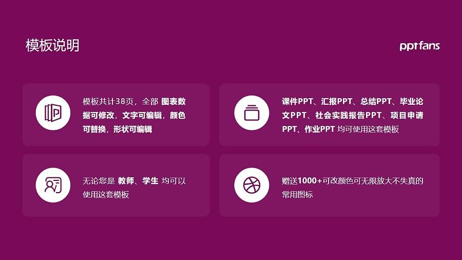 南开大学PPT模板下载_幻灯片预览图2