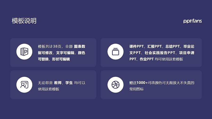 西安工程大学PPT模板下载_幻灯片预览图2
