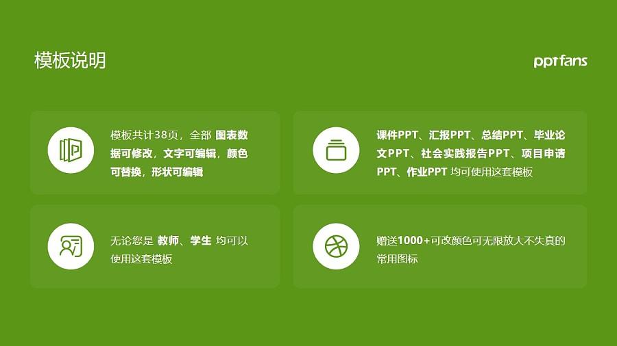 西安科技大学PPT模板下载_幻灯片预览图2