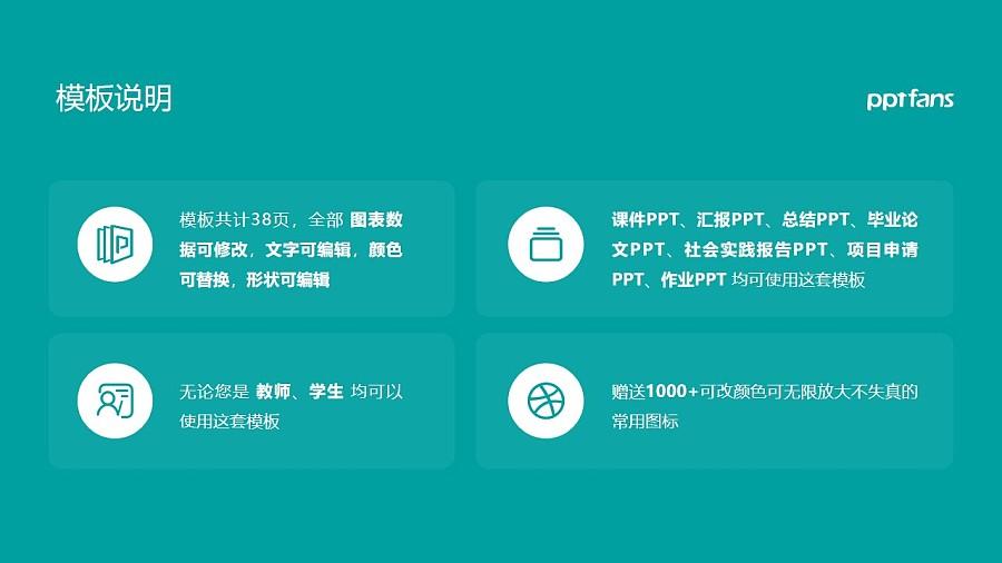 河北化工醫藥職業技術學院PPT模板下載_幻燈片預覽圖2