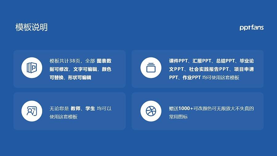 秦皇島職業技術學院PPT模板下載_幻燈片預覽圖2