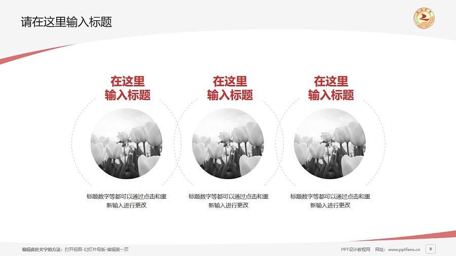 长治学院PPT模板下载_幻灯片预览图8