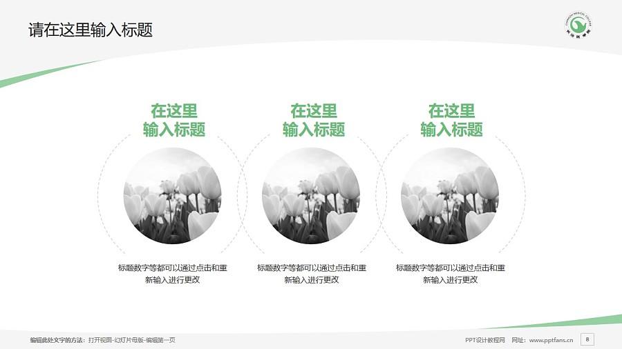 长治医学院PPT模板下载_幻灯片预览图8