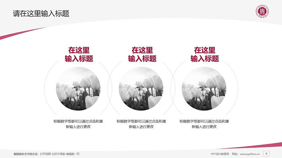中北大学PPT模板下载_幻灯片预览图8