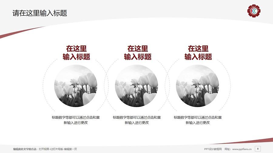 内蒙古能源职业学院PPT模板下载_幻灯片预览图8