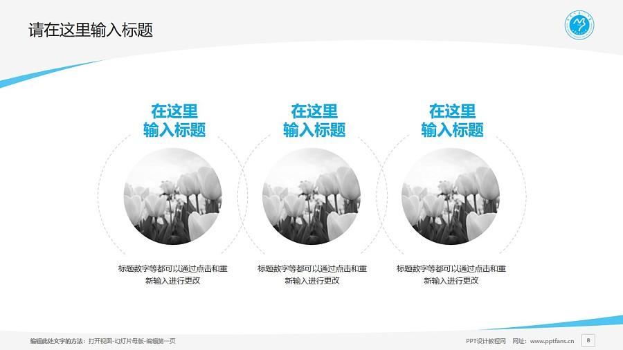 内蒙古民族大学PPT模板下载_幻灯片预览图8