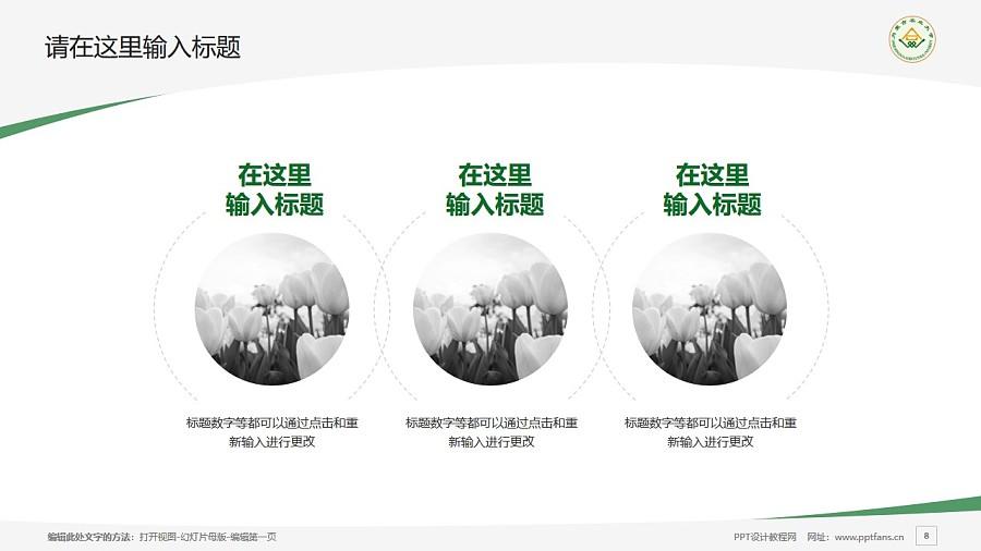 内蒙古农业大学PPT模板下载_幻灯片预览图8