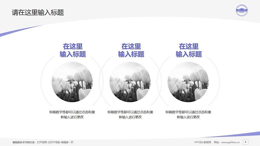 天津國土資源和房屋職業學院PPT模板下載_幻燈片預覽圖8