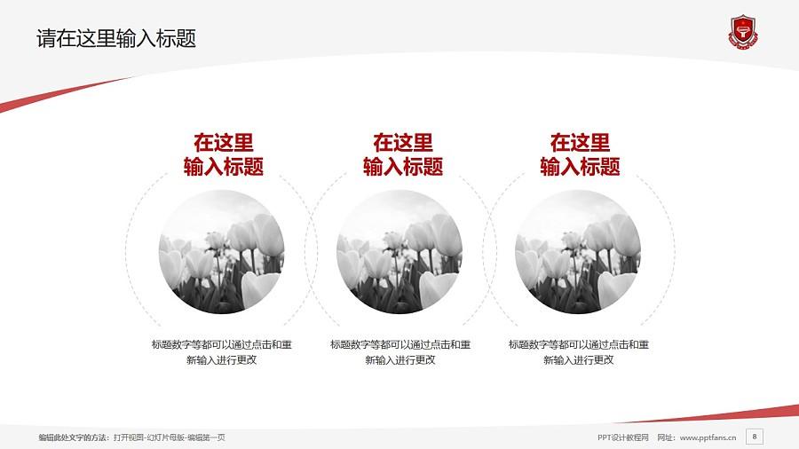 天津青年職業學院PPT模板下載_幻燈片預覽圖8