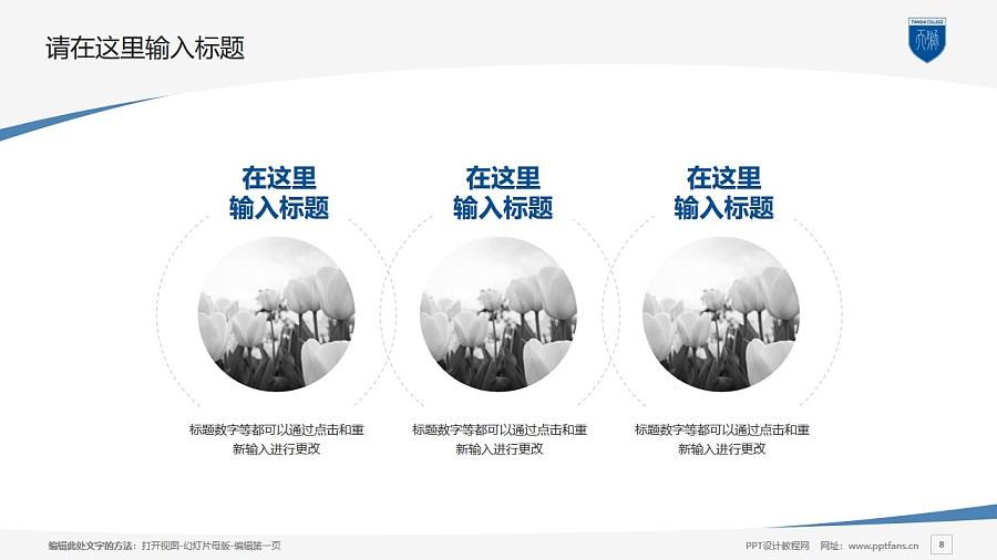 天津天狮学院PPT模板下载_幻灯片预览图8