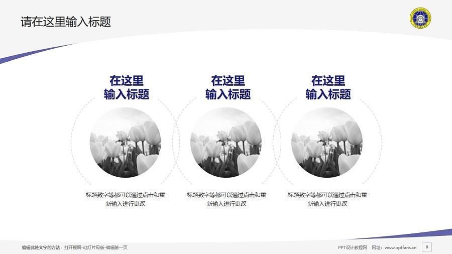 天津外国语大学PPT模板下载_幻灯片预览图8