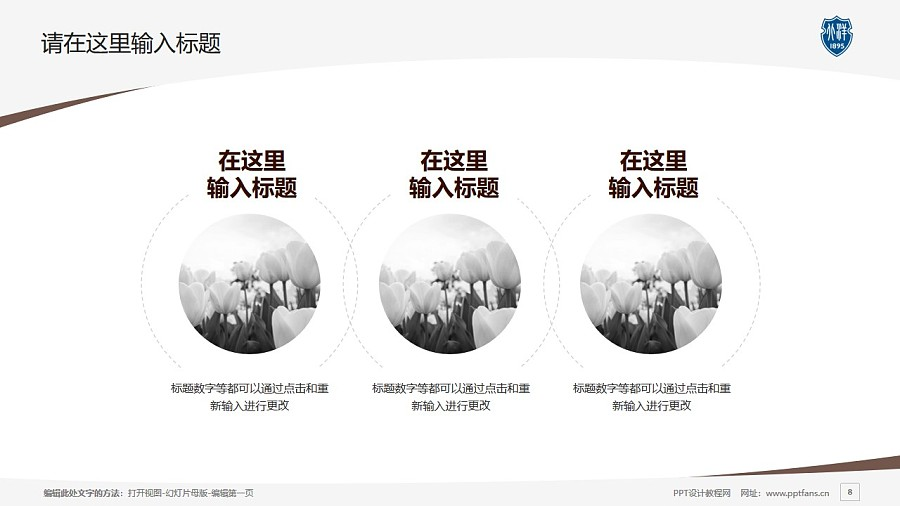 天津大学PPT模板下载_幻灯片预览图8