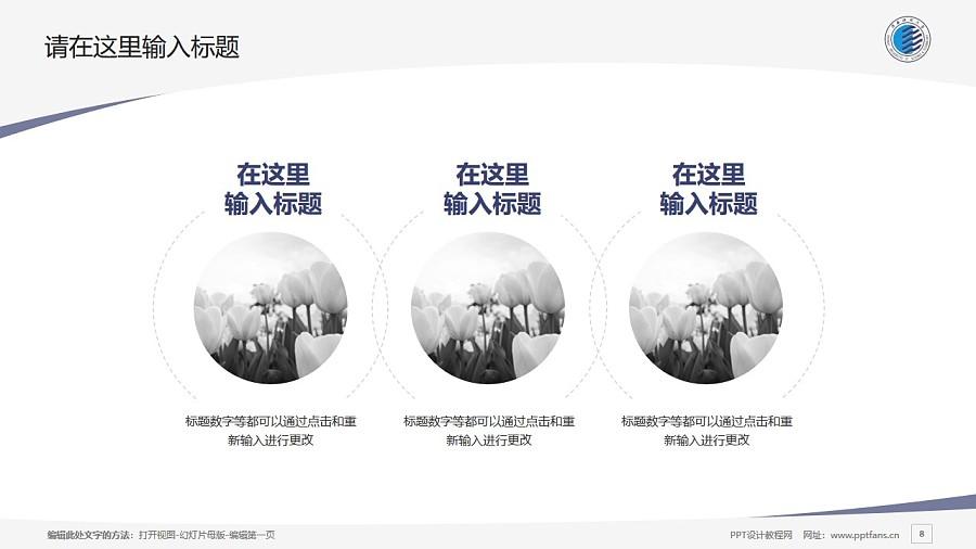 陕西科技大学PPT模板下载_幻灯片预览图8