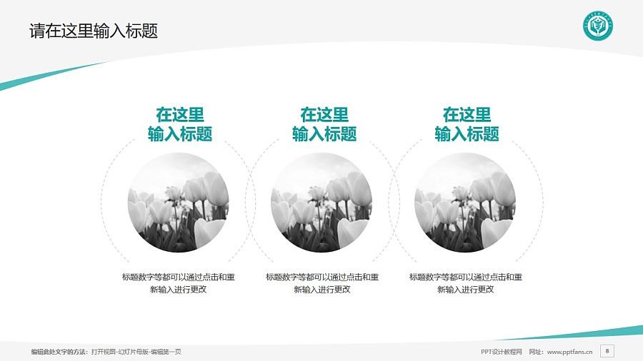 河北化工醫藥職業技術學院PPT模板下載_幻燈片預覽圖8