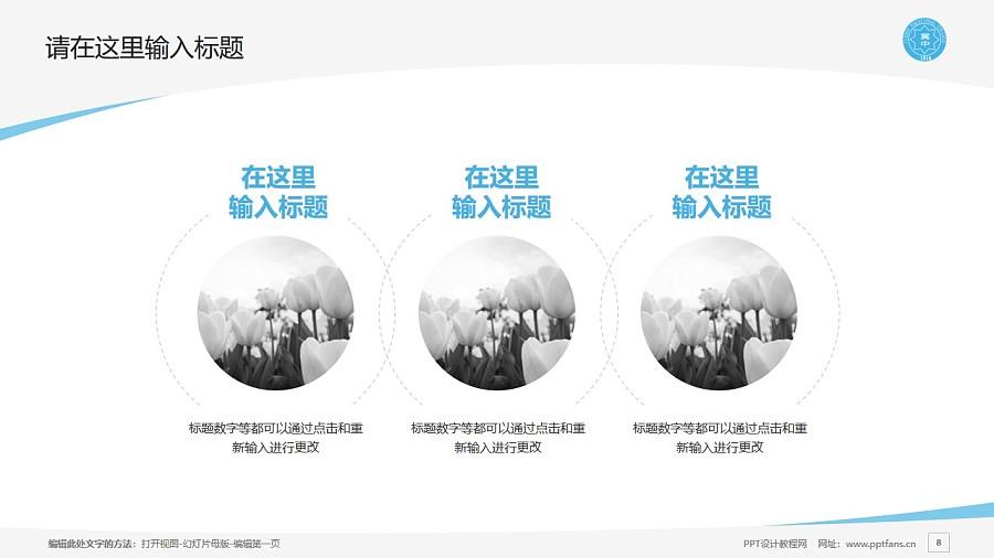 冀中职业学院PPT模板下载_幻灯片预览图8