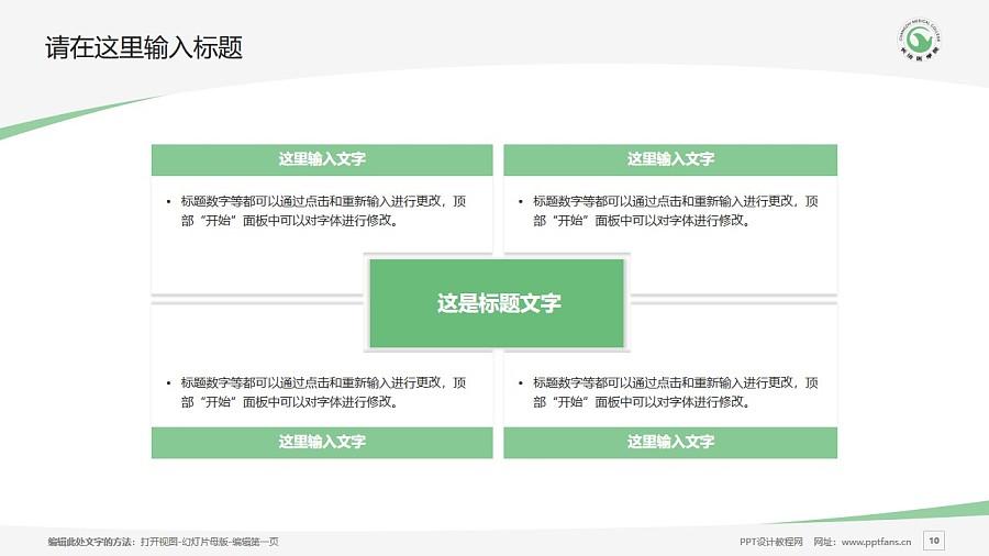长治医学院PPT模板下载_幻灯片预览图10