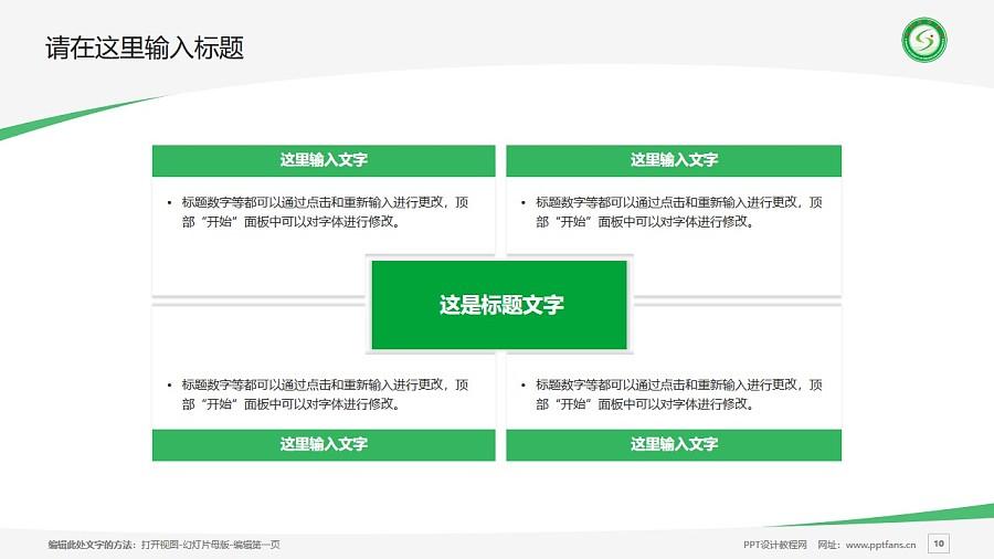 山西财经大学PPT模板下载_幻灯片预览图10