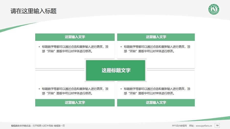 山西医科大学PPT模板下载_幻灯片预览图10