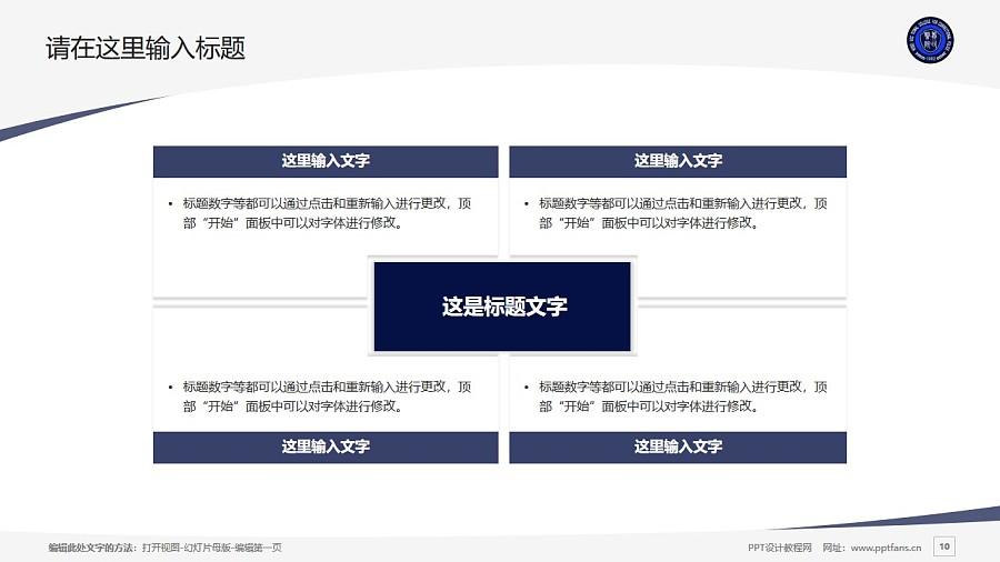 河北司法警官职业学院PPT模板下载_幻灯片预览图10
