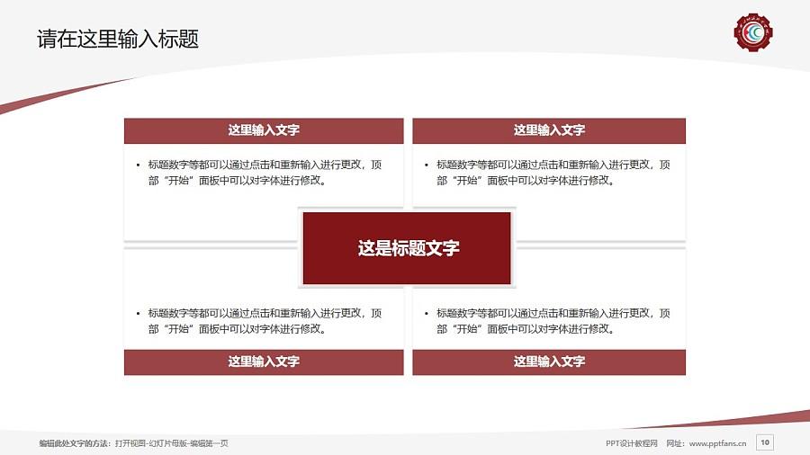 内蒙古能源职业学院PPT模板下载_幻灯片预览图10